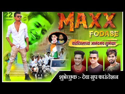 Video Maxx fodase 491 birthday add 2k18 download in MP3, 3GP, MP4, WEBM, AVI, FLV January 2017