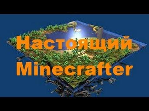 Лучший Minecraft'er : Конкурс от канала Biscviton [На конкурс]