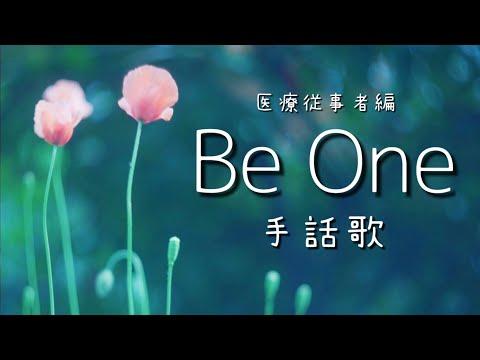 神奈川「バーチャル開放区」医療従事者&シンガーが送る手話歌「Be one」by Herz (ヘルツ)&Herz crewの画像