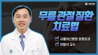 무릎 관절 질환의 치료 미리보기