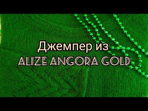 """Вязание. ДЖЕМПЕР """"Изумруд"""" спицами из Alize Angora Gold // Готовая работа /Обзор / 23 ф… видео"""