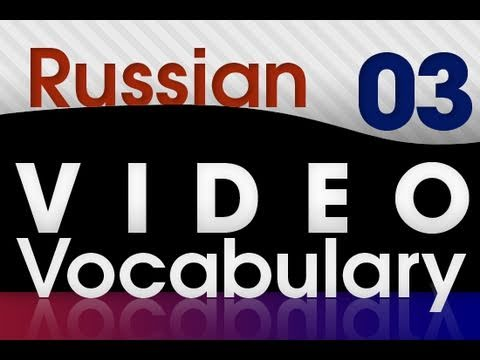 Russisch lernen - Video Vocabulary # 3