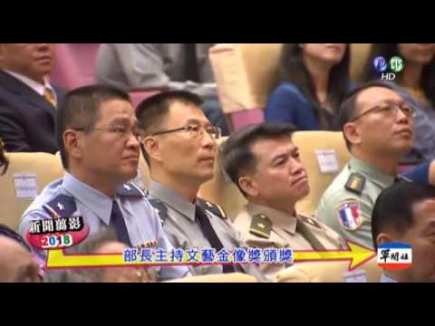 國軍第52屆文藝金像獎頒獎典禮