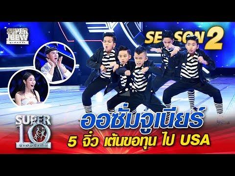 Video ออซั่มจูเนียร์ 5 จิ๋ว เต้นขอทุน ไป USA | SUPER 10 Season 2 download in MP3, 3GP, MP4, WEBM, AVI, FLV January 2017