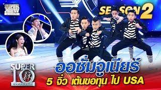 Video ออซั่มจูเนียร์ 5 จิ๋ว เต้นขอทุน ไป USA | SUPER 10 Season 2 MP3, 3GP, MP4, WEBM, AVI, FLV Oktober 2018