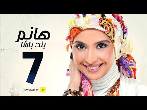 مسلسل هانم بنت باشا # بطولة حنان ترك - الحلقة السابعة - Hanm Bent Basha Series Episode 07