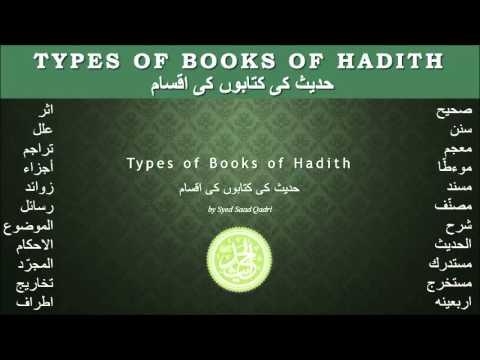 Types of Hadith Books (Kutub e Hadith ki Iqsaam) - Urdu
