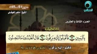 سورة الصافات كاملة للقارئ الشيخ ماهر بن حمد المعيقلي