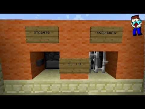 [Minecraft] Урок 56: Магазин. Торговый механизм
