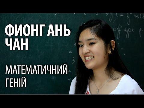 Математичний геній. Фионг Ань Чан (випускниця ФІМЛІ)