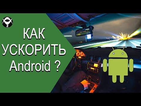 Проблемы Андроид 4.2.2