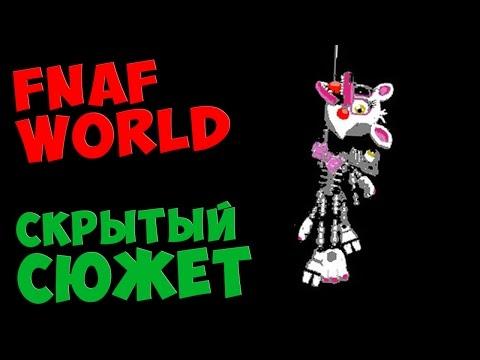 FNAF WORLD - СКРЫТЫЙ СЮЖЕТ