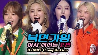 Download Video K.O.M.S SPECIAL★Female IDOL Compilation PART2★ MP3 3GP MP4