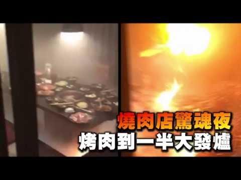 恐怖燒肉店 餐桌爆炸