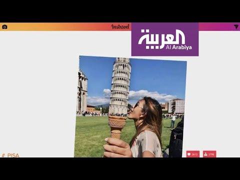 العرب اليوم - شاهد: سياح العالم يلتقطون نفس الصور