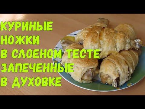 Куриные голени с сыром в слоеном тесте рецепт в духовке