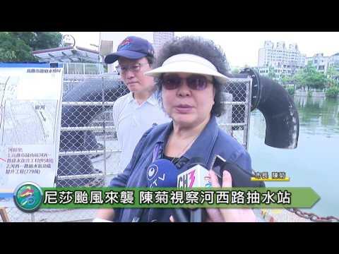 尼莎颱風來襲 陳菊視察河西路抽水站
