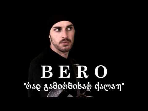 Bero Bakuriani - Rad Gamirbixar Qalau | რად გამირბიხარ ქალაუ
