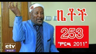 "Betoch - ""ምርጫ 2011"" Comedy Ethiopian Series Drama Episode 253"