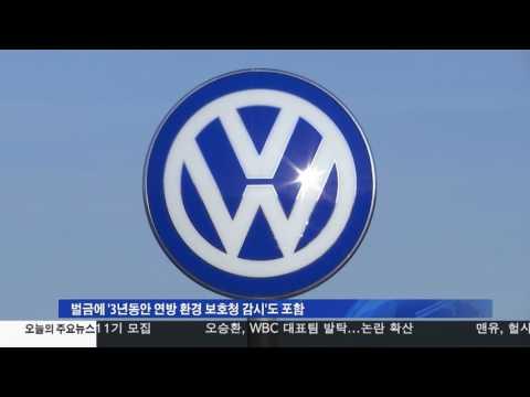 폭스바겐 43억 달러 벌금 합의 1.11.17 KBS America News