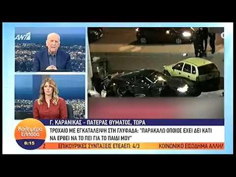 Video - Καρφώθηκε στο διάζωμα της Εθνικής Οδού Αθηνών-Κορίνθου (video)