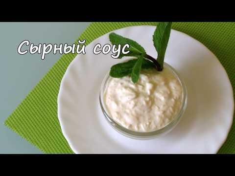 Сырный Соус - Простой и Оочень Вкусный Рецепт
