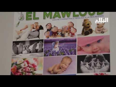 El mawloud clinic Image