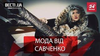 """У свіжому випуску програми """"Вєсті.UA"""" за 20.07 – Надія Савченко не лише пілот, актриса та депутат Верховної ради, вона модельєр вищого ґатунку. Свої нові вбрання демонструє у парламенті, де цінують природню красу. Володимиру Гройсману тепер нецікаво досягати вершин з своїми виборцями. Тому він перейшов на хліб чужого депутата і взявся за фермерів. Ляшко не проти.Читати на сайті: http://24tv.ua/n843861"""