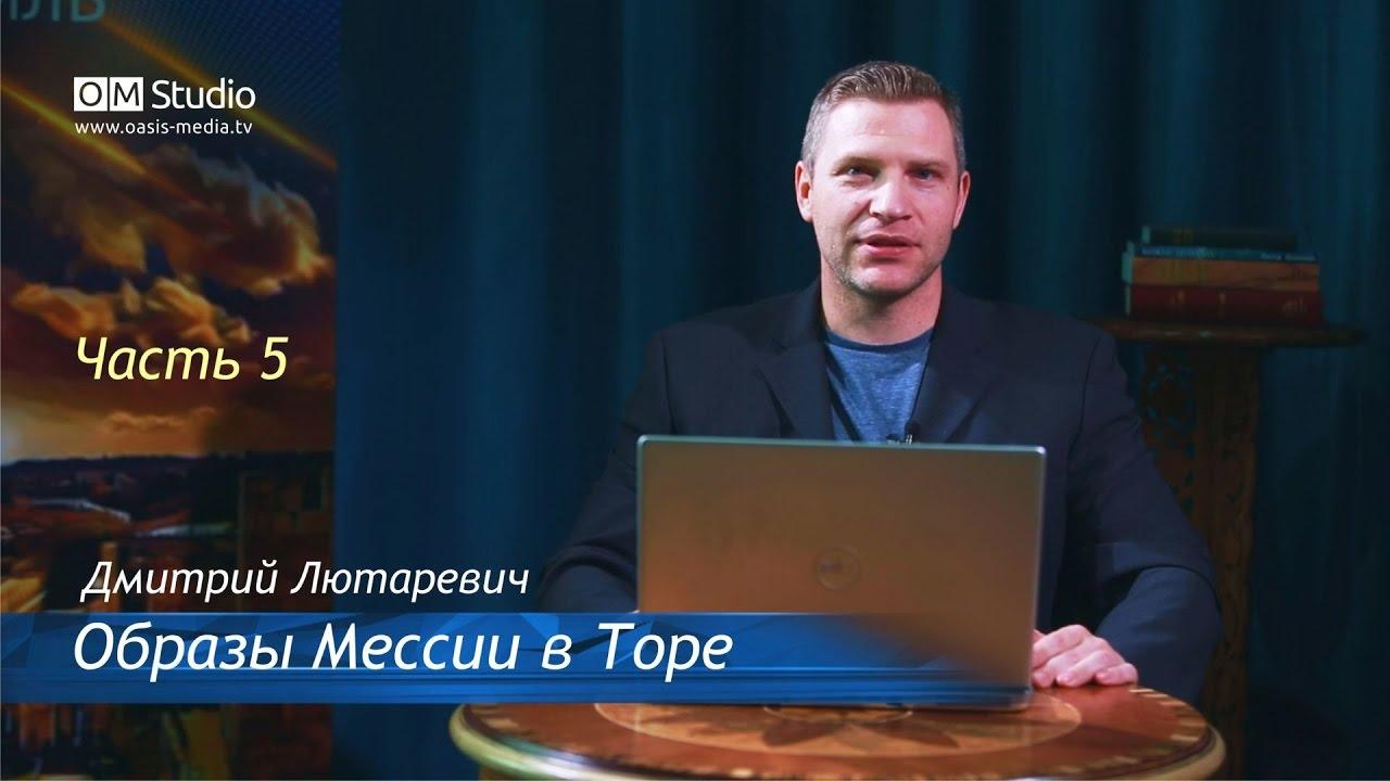 Образы Мессии в Торе. Часть 5