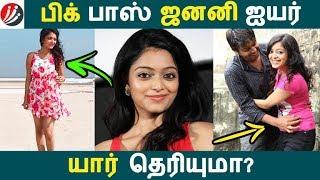 Video பிக் பாஸ் ஜனனி ஐயர் யார் தெரியுமா? | Tamil Cinema | Kollywood News | Cinema Seithigal MP3, 3GP, MP4, WEBM, AVI, FLV Agustus 2018