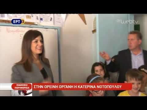 Στην Οργάνη Ροδόπης η Κ. Νοτοπούλου  | 06/11/2018 | ΕΡΤ