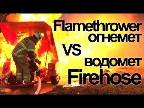 他們以身試驗「當水柱正面迎擊猛烈火焰」誰會勝出,過程心驚膽顫到差點閃尿!