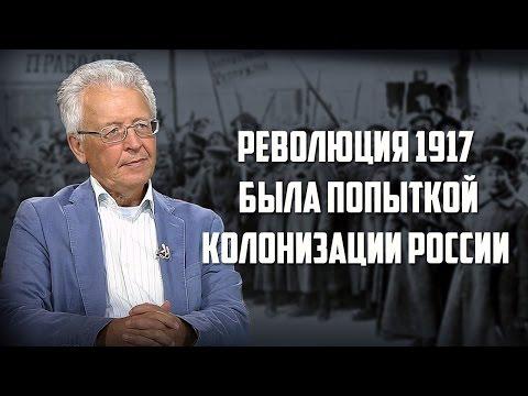 """Валентин Катасонов. """"Революция февраля 1917 года была попыткой колонизации России"""""""