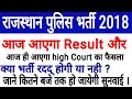 Rajasthan police bharti high court dicision 2018    Rajasthan police bharti high court news Today