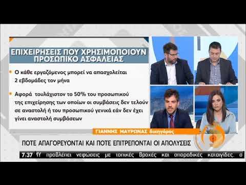 Τι ισχύει με τις απολύσεις   25/05/2020   ΕΡΤ