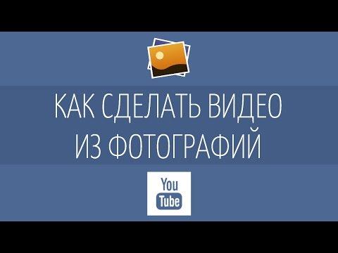 Как сделать видео из фотографий и музыки? Попробуйте бесплатно Редактор Видео Мовави 11! https://www.movavi.ru/video-editor-p...