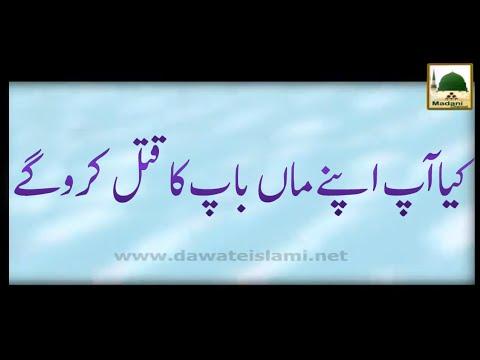 Apne Maa Baap ka Qatal Karo Gay - Haji Imran Attari