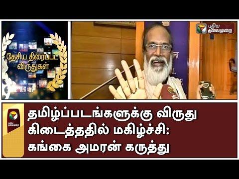 Gangai-Amaran-talks-about-Tamil-movies-in-National-flim-awards