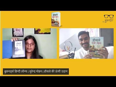 बुकनर्ड्स हिन्दी लॉन्च   सुरेन्द्र मोहन   ' हौसले की ऊंची उड़ान'