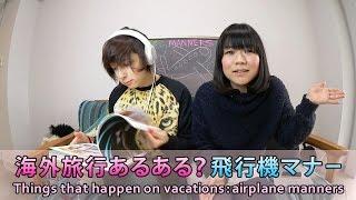 海外旅行あるある?飛行機マナー