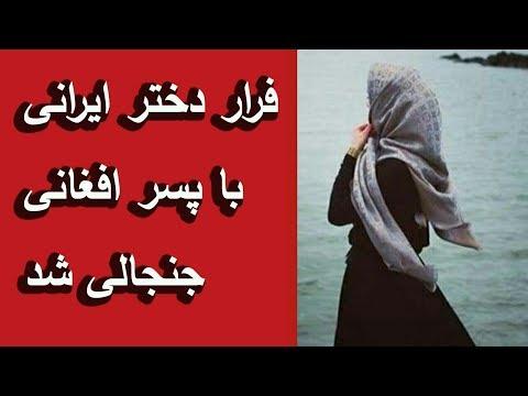 فرار دختر ایرانی با پسر مهاجر افغانستانی جنجالی شد | AFG Internet TV