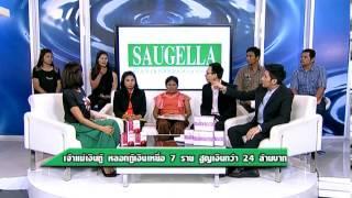 Park Pong แฉ - Thai Talk Show