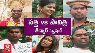 Video Bithiri Sathi Vs Savitri   Funny Conversation On Old Memories   Teenmaar News   V6 News MP3, 3GP, MP4, WEBM, AVI, FLV Desember 2018