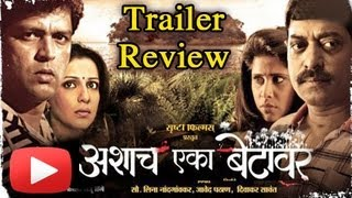 Ashach Eka Betavar  trailer review