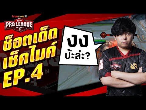ช็อตเด็ด เช็คไมค์ EP.4 สายเนียนบ้านต้องดู !   RoV Pro League Season 3 Presented by TrueMove H