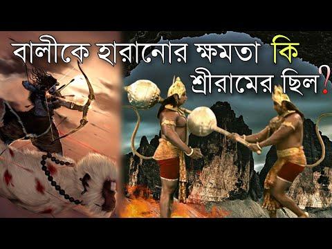 শ্রীরাম কি বালীকে সামনাসামনি হারাতে পারতেন ? Why lord rama killed vali from behind   Puran Katha