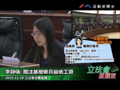 李靜儀20141118立法會全體會議