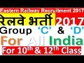 Group C  D   Eastern Railway Recruitment 2017  All India  waptubes