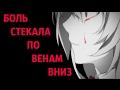 Аниме клип (AMV) - Боль стекала по венам вниз