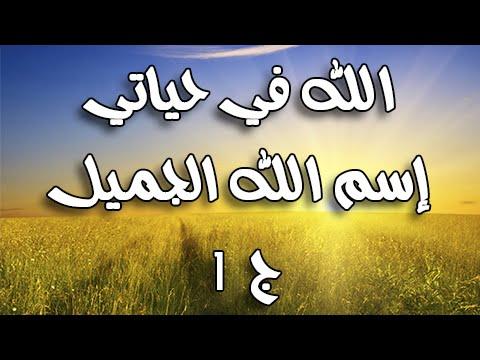 الله في حياتي- الجميل ج1